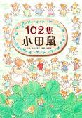 (二手書)102隻小田鼠