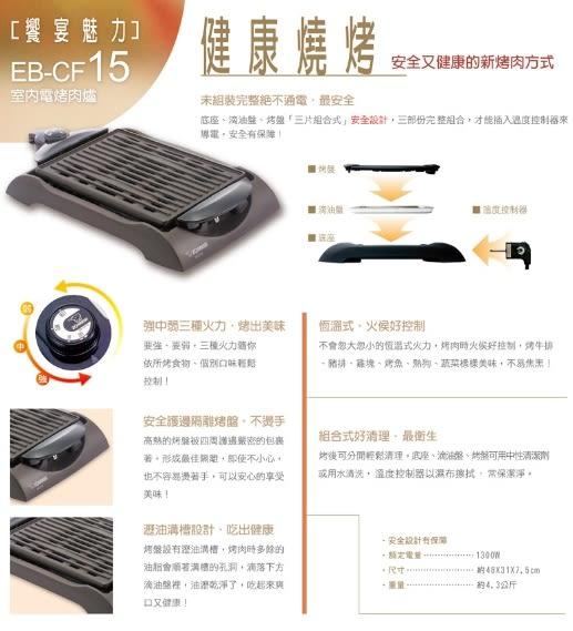 ^聖家^象印室內電烤爐 EB-CF15【全館刷卡分期+免運費】