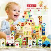 嬰兒童益智積木玩具1-2-3-6周歲半女孩寶寶實木拼裝7-8-10歲男童 WY【全館89折低價促銷】