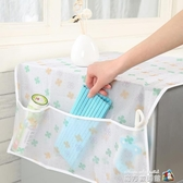 冰箱罩防塵罩滾筒洗衣機床頭柜蓋布萬能蓋巾單開門微波爐布藝 魔方數碼館