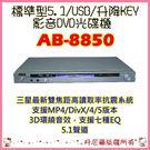 【ABOSS 進益】標準型5.1DVD/...
