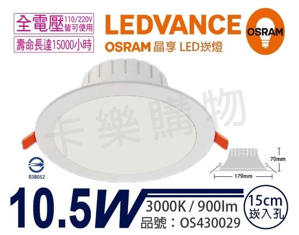 OSRAM歐司朗 晶享 LED 10.5W 3000K 黃光 全電壓 15cm 崁燈 _ OS430029