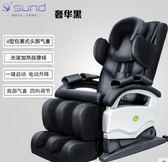 豪華按摩椅全身 家用全自動太空艙老人按摩器墊沙發igo    西城故事   220v使用