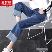 九分闊腿牛仔褲女2020年春秋新款高腰寬鬆薄款翻邊春季直筒褲子夏