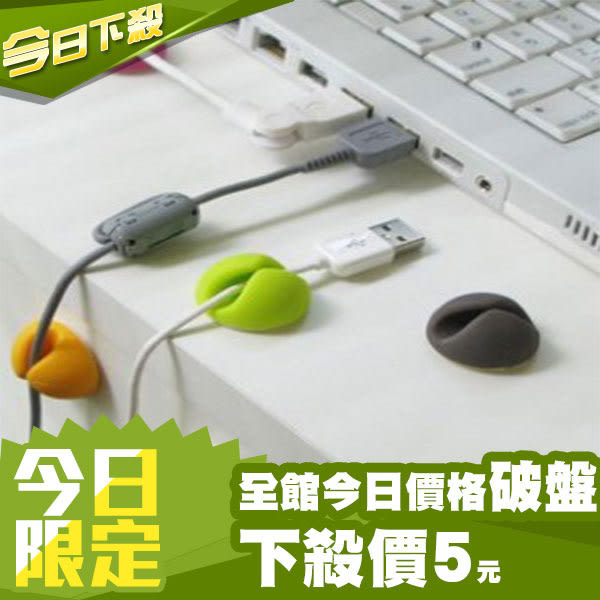 【DIFF】整線器 電線固定器 整理器 整線器1入 電線收納 電線固定 電線整理