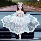 汽車擺件 公主玩偶娃娃車載飾品可愛蕾絲紗裙車內裝飾04