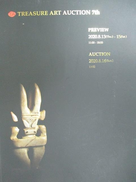 【書寶二手書T7/收藏_DIM】藝珍藝術Treasure Art Auction 7th_2020/8/16