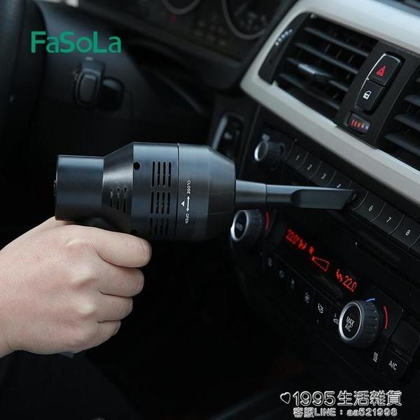充電吸塵器迷你手持便攜車用usb電腦鍵盤桌面清理工具 1995生活雜貨NMS