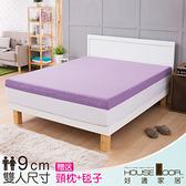House Door 吸濕排濕9cm波浪記憶床墊超值組-雙人5尺(丁香紫)