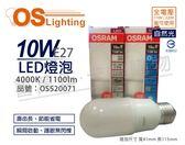 OSRAM歐司朗 LED 10W 4000K 自然光 E27 全電壓 小晶靈 球泡燈 _ OS520071