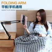 懶人支架床頭手機架桌面平板電腦支架ipad架子通用看電影電視神器夾子 QG6882『優童屋』