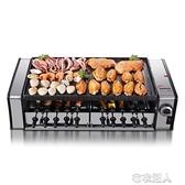電烤爐家用無煙燒烤爐烤肉盤鐵板燒電烤盤自動旋轉室內220v YJT 【快速出貨】