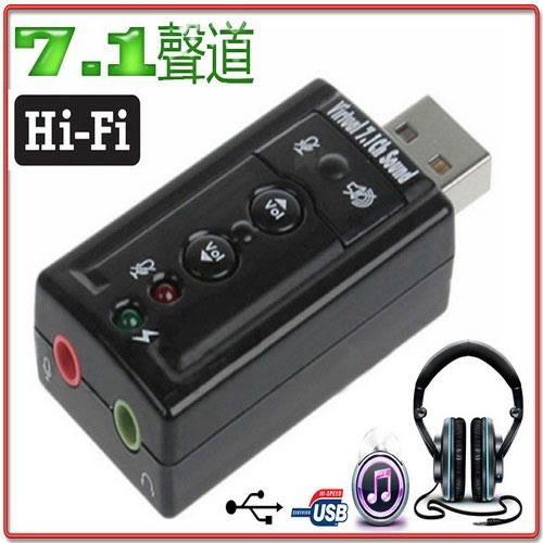 7.1聲道 USB音效卡 USG-43