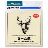 HAKUBA KMC-CSMS 鹿皮拭鏡布  【約1250平方公分】天然麂皮高級拭鏡布