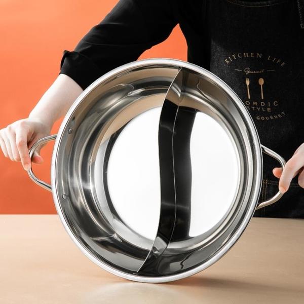 鴛鴦鍋火鍋家用不銹鋼火鍋盆電磁爐專用涮鍋加厚大容量火鍋鍋商用 「雙11狂歡購」