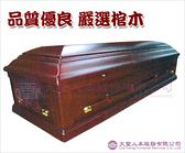 【大堂人本】福杉土葬棺木 (打桶 火葬 適用)