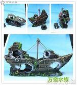 魚缸擺件 海盜船水族箱造景魚缸造景裝飾船躲避屋擺件船空心樹脂船沉船   非凡小鋪igo