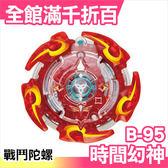 【小福部屋】日版 正版 戰鬥陀螺 BURST B-95 異色 時間幻神 爆裂世代 玩具【新品上架】