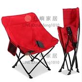 戶外折疊椅子便攜凳子釣魚凳寫生馬扎月亮椅露營躺椅沙灘椅靠背椅【白嶼家居】