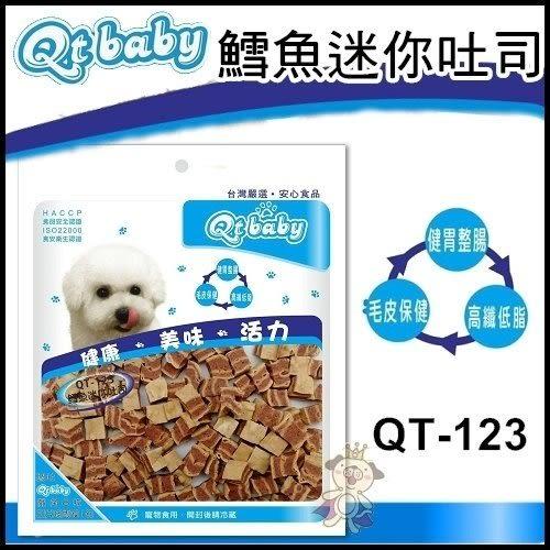 *WANG*台灣研選Qt baby 純手工烘焙 狗零食-鱈魚迷你吐司 (QT-123)