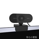 攝像頭 電腦攝像頭1080P網絡視頻通話攝像頭免驅動 育心館