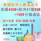 英國上網40GB 歐洲上網5GB 4G網速 歐洲37國上網卡 英國上網卡 歐洲電話卡 SIM15