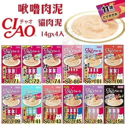公司貨 日本CIAO 啾嚕肉泥 14gx4入 日本原裝進口‧糜狀貓咪小零嘴‧撕開即用享用‧貓肉泥