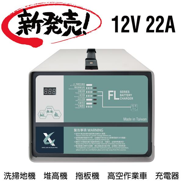 【CSP】12V22A充電機 電動油壓拖板車 電池沒電 MF電池充電器 NF農機搬運 農具機 FL 1222 1220