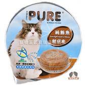 【寵物王國】PURE巧鮮杯(貓用)-純鮪魚+吻仔魚80g【肌膚關節滋補配方】