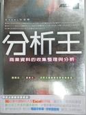 【書寶二手書T9/電腦_QNM】分析王-商業資料的收集整理與分析_住中光夫