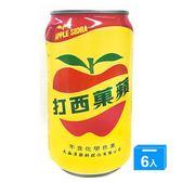 大西洋蘋果西打易開罐330ml*6入【愛買】