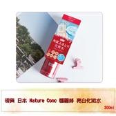 日本 Nature Conc 娜麗絲 亮白化妝水200ml