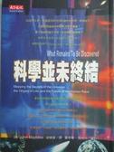 【書寶二手書T9/科學_MIB】科學並未終結_馬杜克斯 , 梁錦鋆
