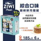 【SofyDOG】【送玩具】ZiwiPeak巔峰 92%鮮肉貓主食罐禮盒