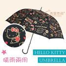 【Hello Kitty雨傘】凱蒂貓-晴...