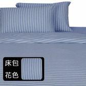 HOLA home自然針織條紋床包 雙人 經典淺藍