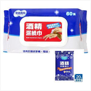 奈森克林-酒精濕紙巾60張*6包+20張*24包