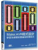 Make: AVR程式設計