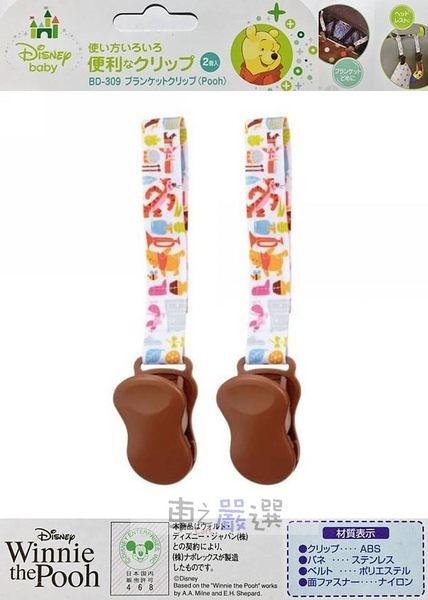 車之嚴選 cars_go 汽車用品【BD-309】日本 NAPOLEX Disney 維尼 多功能強力彈簧毛巾夾 薄被夾 (2入)