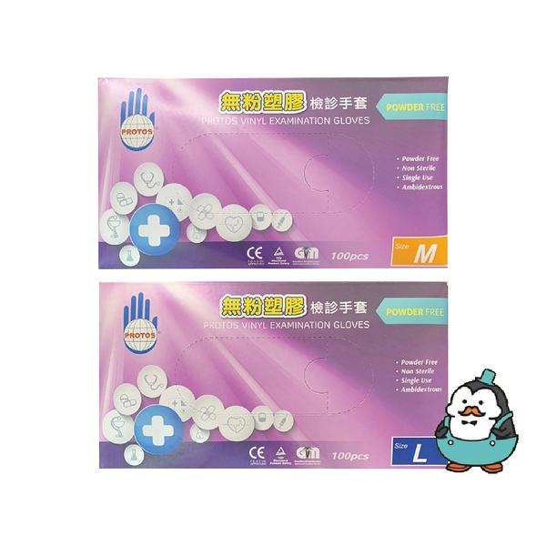 PROTOS 大友 塑膠檢診手套 (未滅菌) 100入/盒 : 無粉塑膠手套 M、L