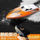 玩具遙控船快艇電動水上高速輪船游艇賽艇男生男孩模型船防水 MKS全館免運
