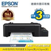 【EPSON 愛普生】L120 單功能連續供墨印表機 【加碼贈行動電源】