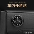 車載時鐘夜光車載時鐘擺件汽車高精度電子錶高檔車用電子鐘錶免布線新品 【快速出貨】