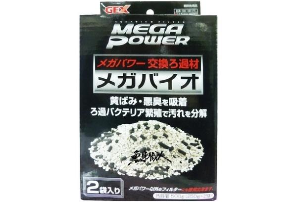 GEX 日本五味【圓桶濾材 高效能沸石活性碳 (250g 2袋)】(GA-122-12) 魚事職人