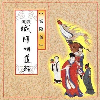 傳統道經課誦 12 城隍明道經 CD (音樂影片購)