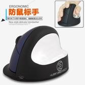 全館83折 ev垂直鼠標無線人體工學游戲激光立式滑鼠手設計辦公充電
