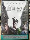 挖寶二手片-B68-正版DVD-正版DVD-電影【黑魔女2】-迪士尼 安潔莉娜裘莉 艾兒芬妮(直購價)