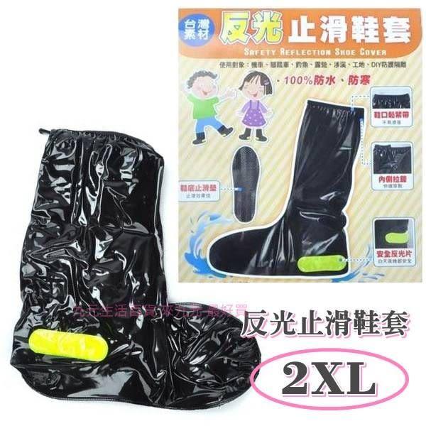 【九元生活百貨】反光止滑鞋套/2XL 雨鞋套