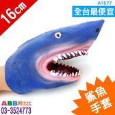 A1577☆鯊魚手套_16cm#小#玩具#DIY#整人#發條#童玩#桌遊#益智#鐵皮#古早味懷舊兒童玩具
