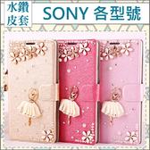 SONY Xperia 10 Plus XZ3 XZ2 XZ1 XA Ultra XA2 XA1 L3 L2 Premium 手機皮套 水鑽皮套 客製化 訂做 多圖綜合款
